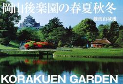 岡山後楽園の春夏秋冬-電子書籍
