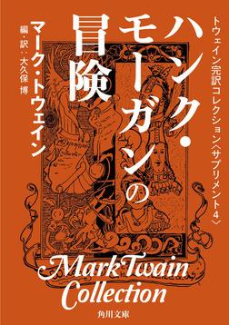 トウェイン完訳コレクション 〈サプリメント4〉ハンク・モーガンの冒険-電子書籍