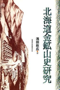 北海道金鉱山史研究-電子書籍