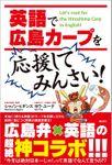 英語で「広島カープ」を応援してみんさい!