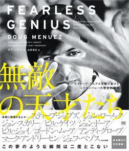 無敵の天才たち スティーブ・ジョブズが駆け抜けたシリコンバレーの歴史的瞬間-電子書籍