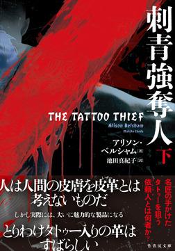 刺青強奪人 下-電子書籍