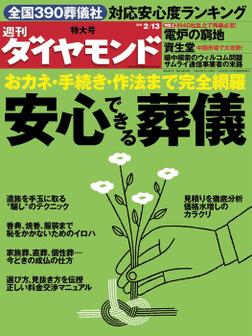週刊ダイヤモンド 10年2月13日号-電子書籍