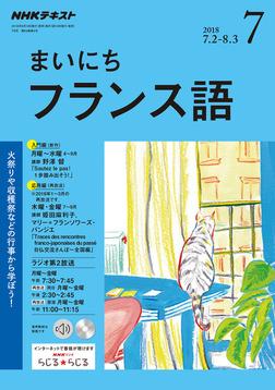NHKラジオ まいにちフランス語 2018年7月号-電子書籍