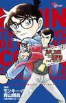 ルパン三世vs名探偵コナン THE MOVIE(2)