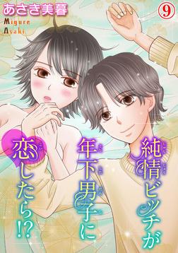 純情ビッチが年下男子に恋したら!? 9-電子書籍