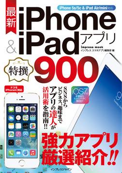 最新iPhone & iPadアプリ特撰900-iPhone 5s/5c & iPad Air/mini対応--電子書籍