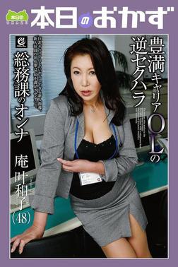 総務課のオンナ豊満キャリアOLの逆セクハラ 庵叶和子 本日のおかず-電子書籍