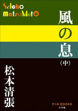 P+D BOOKS 風の息 (中)-電子書籍