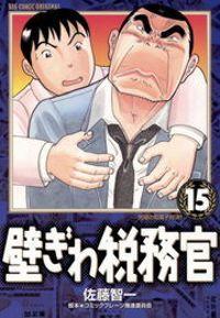 壁ぎわ税務官(15)