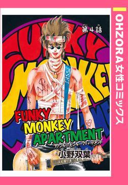 FUNKY MONKEY APARTMENT 第4話 【単話売】-電子書籍
