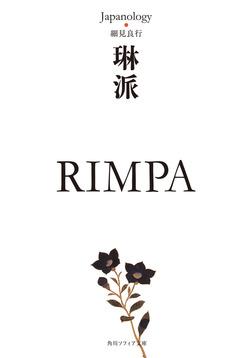 琳派 RIMPA ジャパノロジー・コレクション-電子書籍