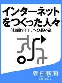 インターネットをつくった人々 「打倒NTT」への長い道