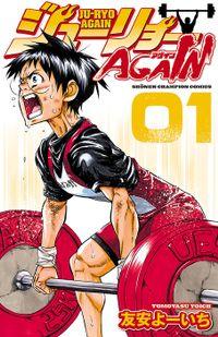 ジューリョーAGAIN(少年チャンピオン・コミックス)