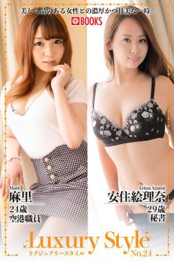 Luxury Style No.24 麻里 安住絵理奈-電子書籍