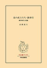 北の武士たち・狼奉行 傑作時代小説集