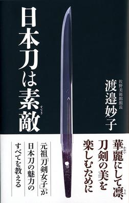 日本刀は素敵-電子書籍