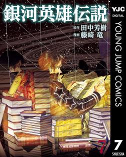 銀河英雄伝説 7-電子書籍