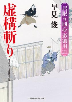 虚構斬り 居眠り同心影御用21-電子書籍