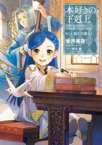 【小説8巻】本好きの下剋上~司書になるためには手段を選んでいられません~第三部「領主の養女I」