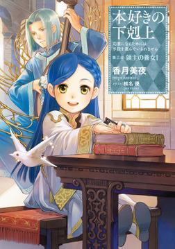 【小説8巻】本好きの下剋上~司書になるためには手段を選んでいられません~第三部「領主の養女I」-電子書籍