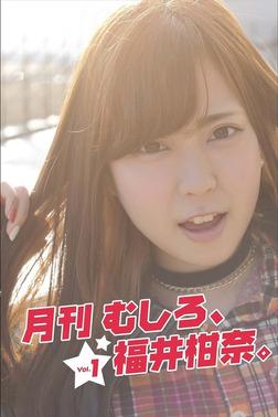 月刊 むしろ、福井柑奈。 Vol.1-電子書籍