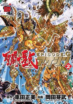 聖闘士星矢EPISODE.G アサシン 2-電子書籍