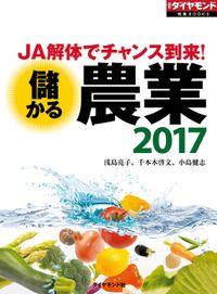 儲かる農業2017