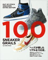 100 SNEAKER GRAILS(三才ムック)