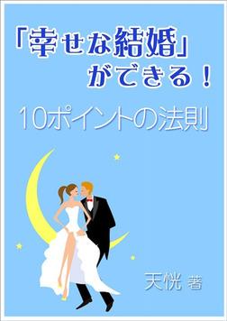 「幸せな結婚」ができる!~10ポイントの法則~-電子書籍