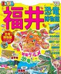 まっぷる 福井 恐竜博物館'20