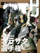 月刊ホビージャパン2021年1月号