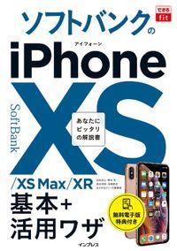 できるfit ソフトバンクのiPhone XS/XS Max/XR 基本+活?ワザ