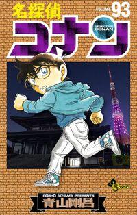 名探偵コナン(93)