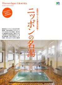 Discover Japan TRAVEL 41913「ニッポンの名湯」