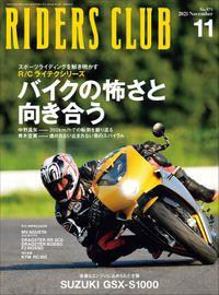 RIDERS CLUB 2021年11月号 No.571