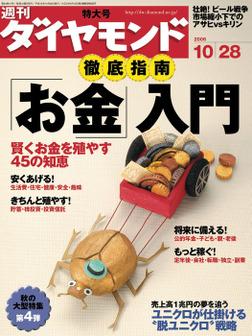 週刊ダイヤモンド 06年10月28日号-電子書籍