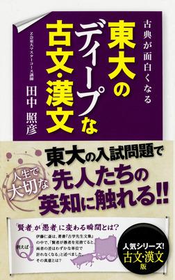 古典が面白くなる 東大のディープな古文・漢文-電子書籍