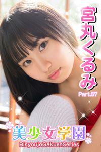 美少女学園 宮丸くるみ Part.57