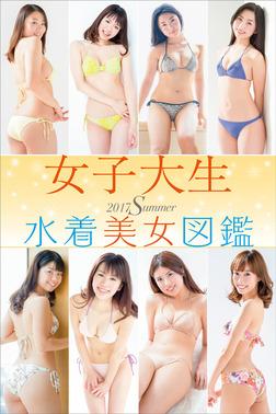 女子大生水着美女図鑑 2017Summer-電子書籍