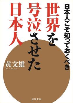 日本人こそ知っておくべき 世界を号泣させた日本人-電子書籍