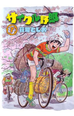 サイクル野郎(7)-電子書籍