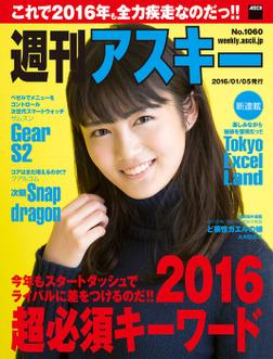 週刊アスキー No.1060 (2016年1月5日発行)-電子書籍