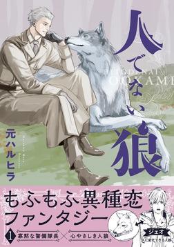 人でない狼 1-電子書籍