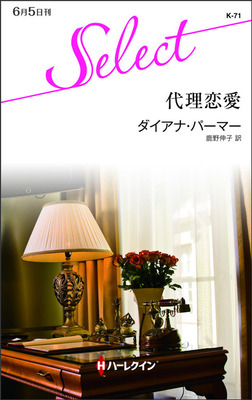 代理恋愛-電子書籍