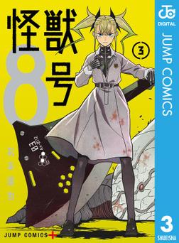 怪獣8号 3-電子書籍