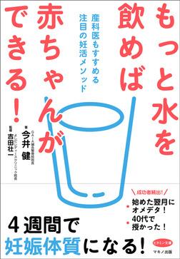 もっと水を飲めば赤ちゃんができる!-電子書籍