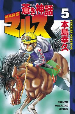 蒼き神話マルス(5)-電子書籍