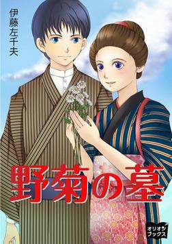野菊の墓-電子書籍