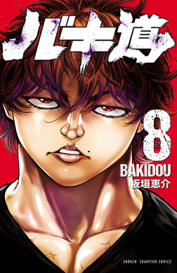 バキ道 8-電子書籍